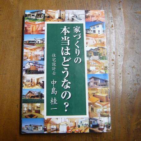 中島桂一著「家づくりの 本当はどうなの?」