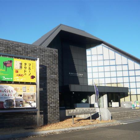 群馬県立歴史博物館 「ブル-ノ・タウトの世界」
