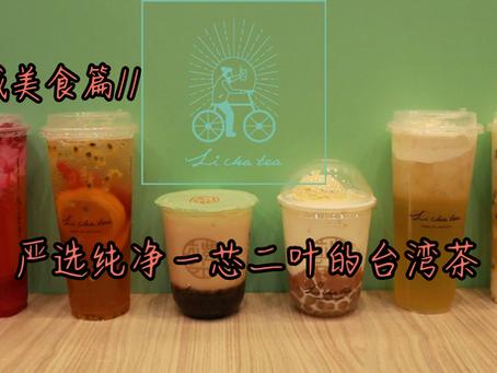 //檳城美食篇//禮采Tea,嚴選純淨一芯二葉的臺灣茶!