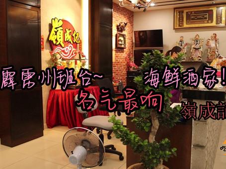 //霹靂州美食篇//班台馳名海鮮~嶺成記!