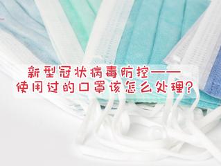 新型冠状病毒防控——使用过的口罩该怎么处理?