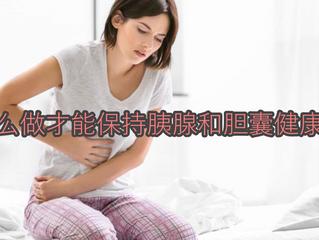 怎么做才能保持胰腺和胆囊健康?医生忠告:记住2件事不能做 !