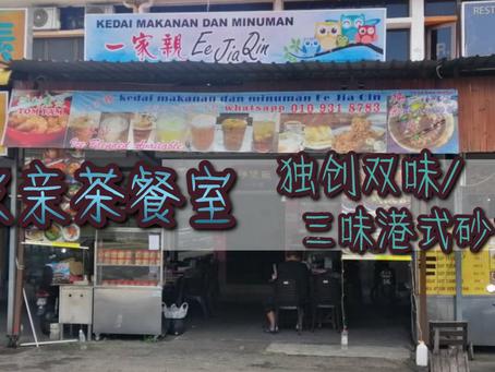 //槟城美食篇//一家親茶餐室,獨創雙味/三味港式砂煲飯!!