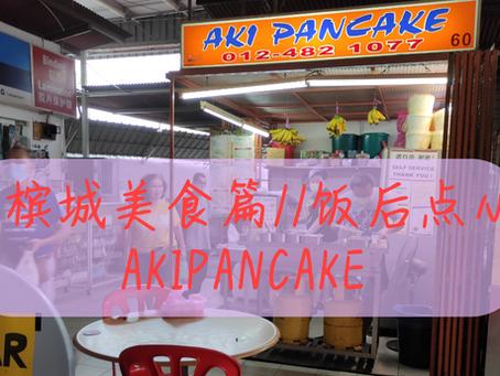 //槟城美食篇//饭后的点心>Aki Pancake!