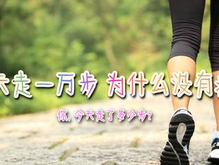 每天走一万步 为什么没有瘦?