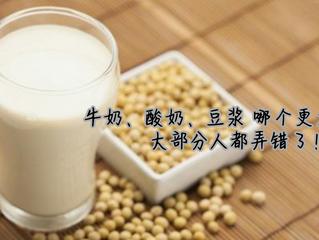 牛奶、酸奶、豆浆 哪个更有营养?大部分人都弄错了!