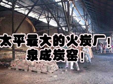 //太平美食篇//最大的火炭厂-泉成炭窑~!