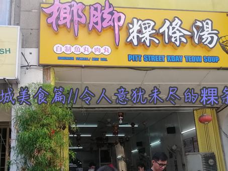 //檳城美食篇//手工製作鰻魚丸-椰腳粿條湯!