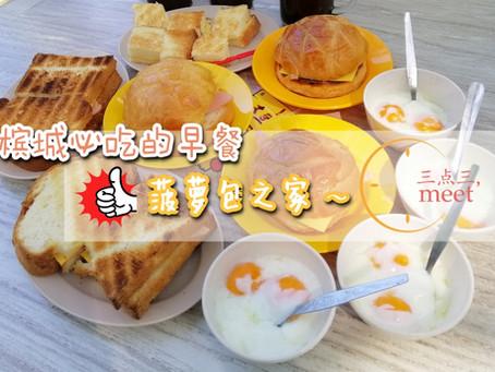 //槟城美食篇// 必吃早餐~菠萝包之家 三点三,Meet!