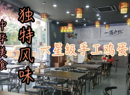 //北海美食篇//中華美食-六星級的雞蛋麵!