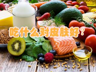 """吃什么对皮肤好?这5种食物能给皮肤""""营养"""""""