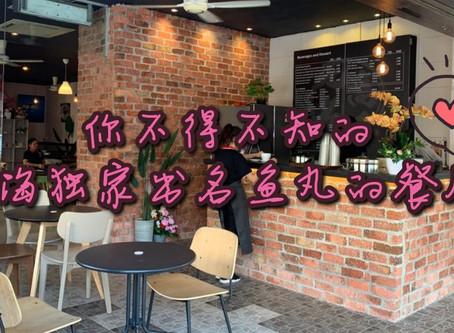 //北海美食篇//你不得不知的北海獨家出名魚丸的餐廳!