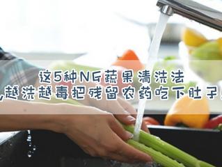 这5种NG蔬果清洗法,越洗越毒把残留农药吃下肚子!