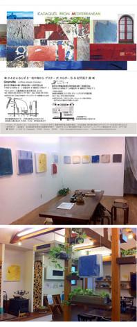 2012-Exposición-Osaka-Japón