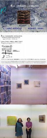 2015-Exposición-Osaka-Japón
