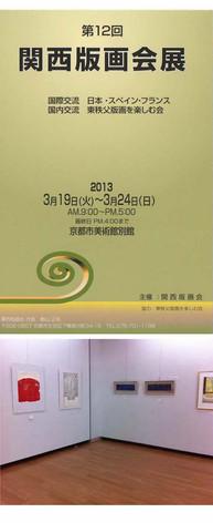 2013-Exposición-Kyoto-Japón