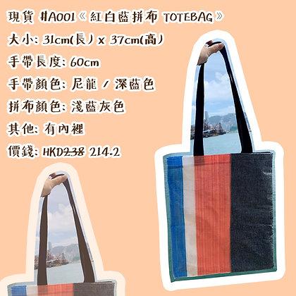 A001 - A008 紅 白 藍 拼 布 袋 現 貨 (蓮姐)