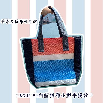 R001 紅 白 藍 拼 布 小 手 挽 袋 (蓮姐)