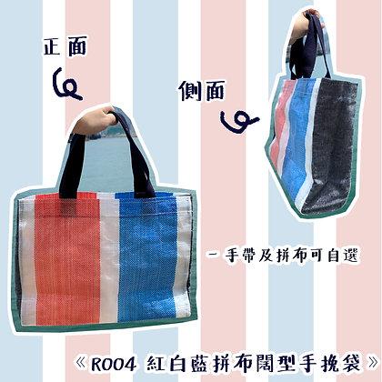 R004 紅 白 藍 拼 布 闊 型 手 挽 袋 (蓮姐)