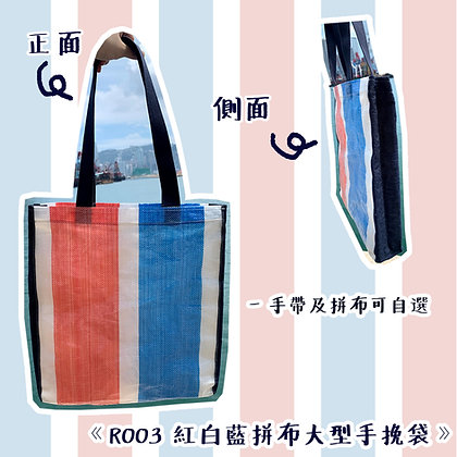 R003 紅 白 藍 拼 布 大 型 手 挽 袋 (蓮姐)