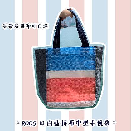 R005 紅 白 藍 拼 布 中 型 手 挽 袋 (蓮姐)