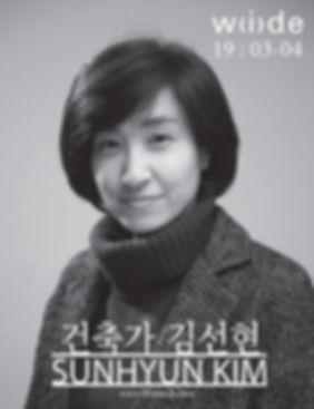 건축가 김선현님_페이지_3.jpg