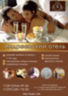 специальное предложение для молодоженов в отеле Андреевский