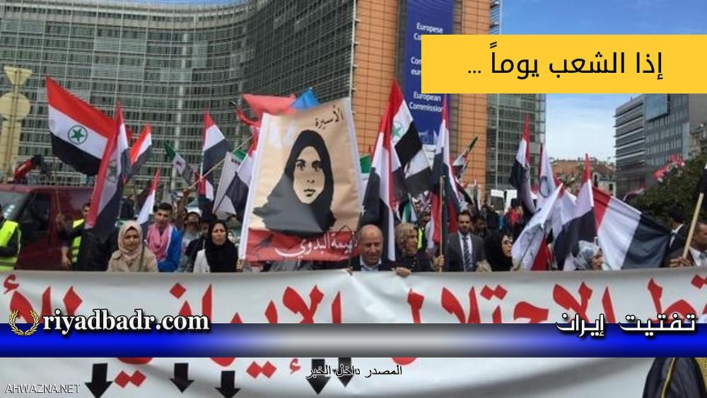 جانب من مظاهرات الاحواز ضد النظام الايراني