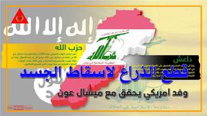 انفوغراف عن تمويل حزب الله من قبل إيران