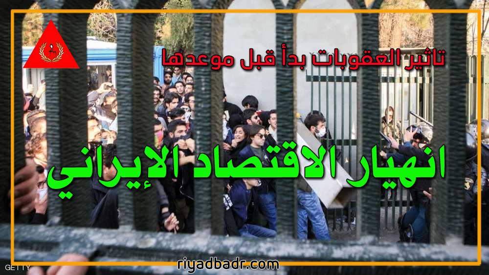 مظاهرات الشعب الايراني ضد النظام