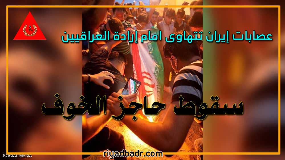 احراق علم إيران في البصرة