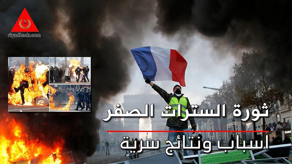تظاهرات السترات الصفر في باريس