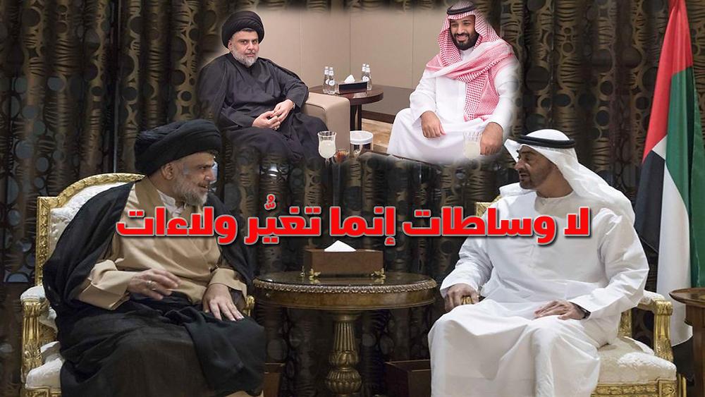 مقتدى الصدر في ابو ظبي وفي الرياض