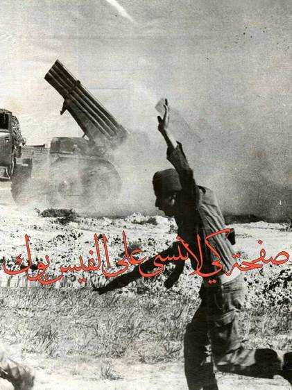 صور من المعركة
