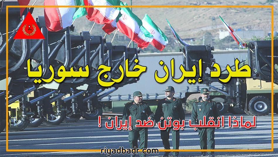 ضباط ايرانيين في سوريا داخل قاعدة إيرانية