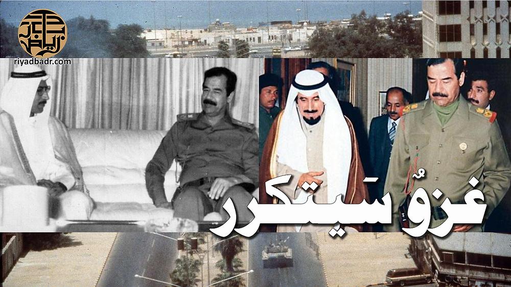 صورلصدام حسين مع امير الكويت السابق جابر الاحمد الصباح