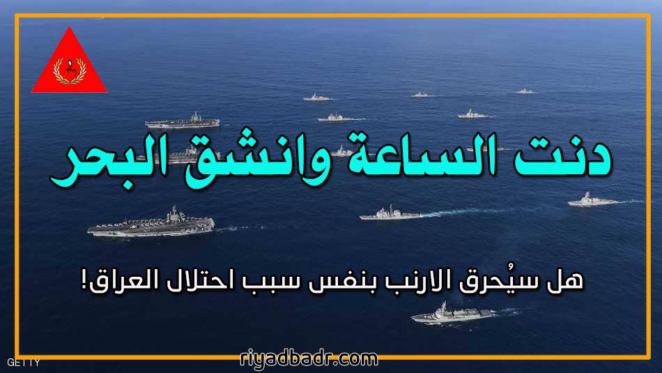 حاملات طائرات وقوة بحرية أمريكية في البحر