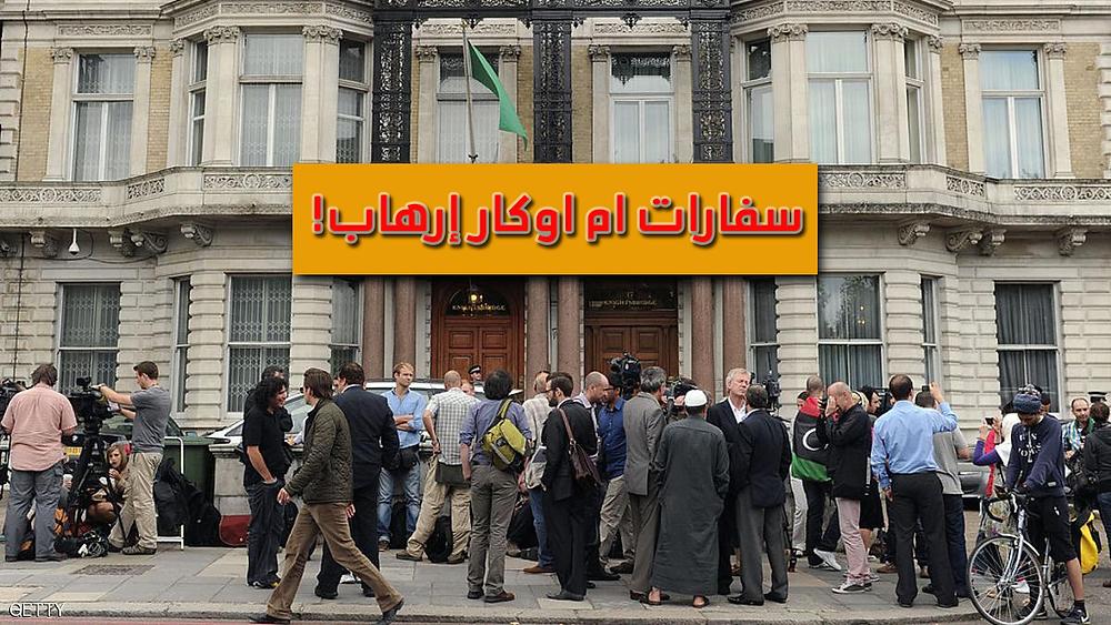 سفارة ليبيا في لندن