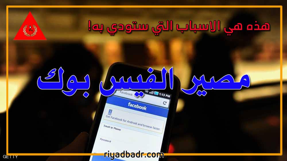 فيس بوك الموبايل