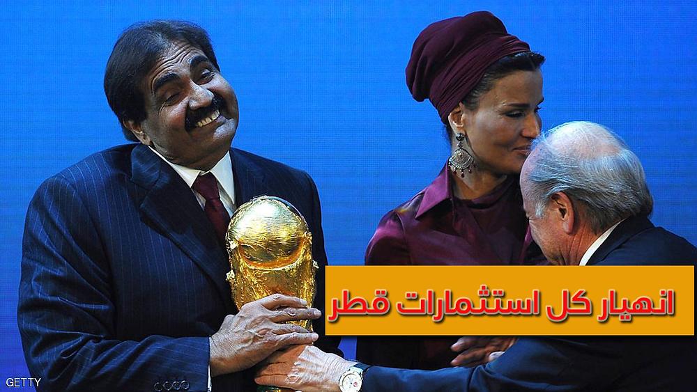 لحظة اعلان قطر منظمة لكاس العالم 2022