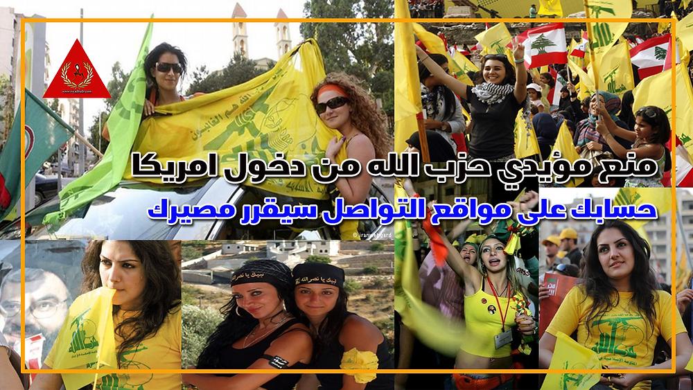 صبايا حزب الله وحسن نصر الله