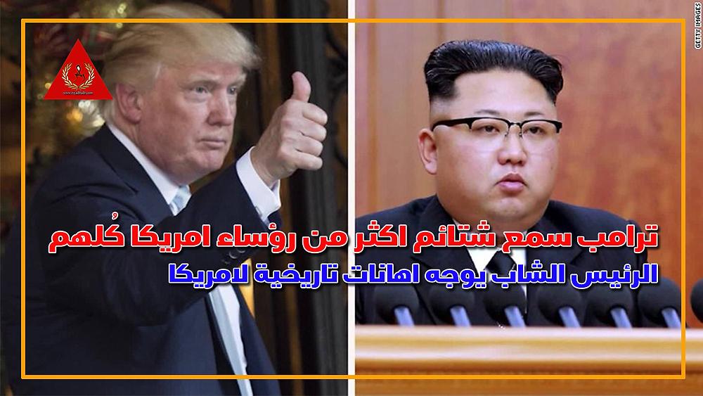 دونالد ترامب وكيم يونغ اون كوريا الشمالية