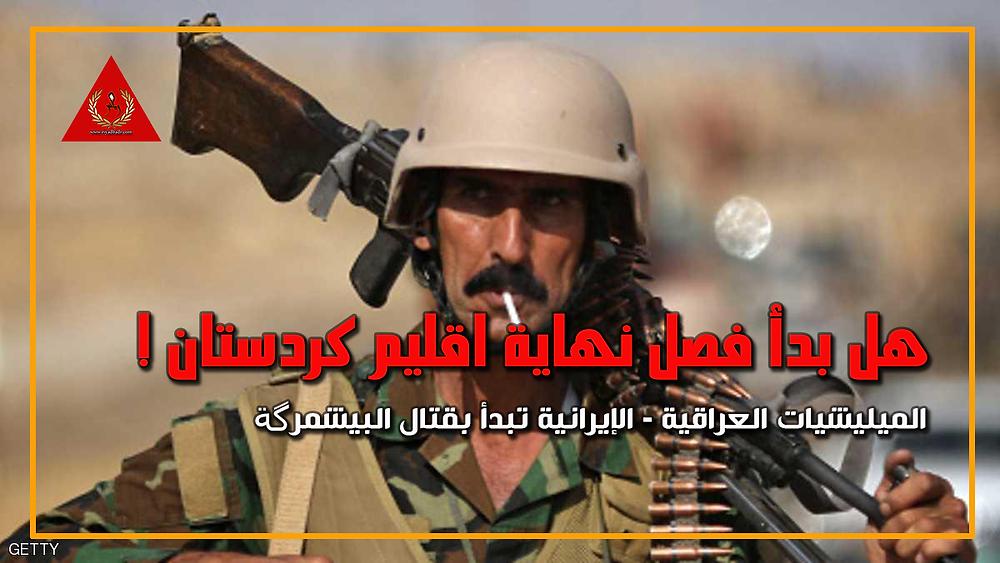 احد عناصر الميليشيات العراقية