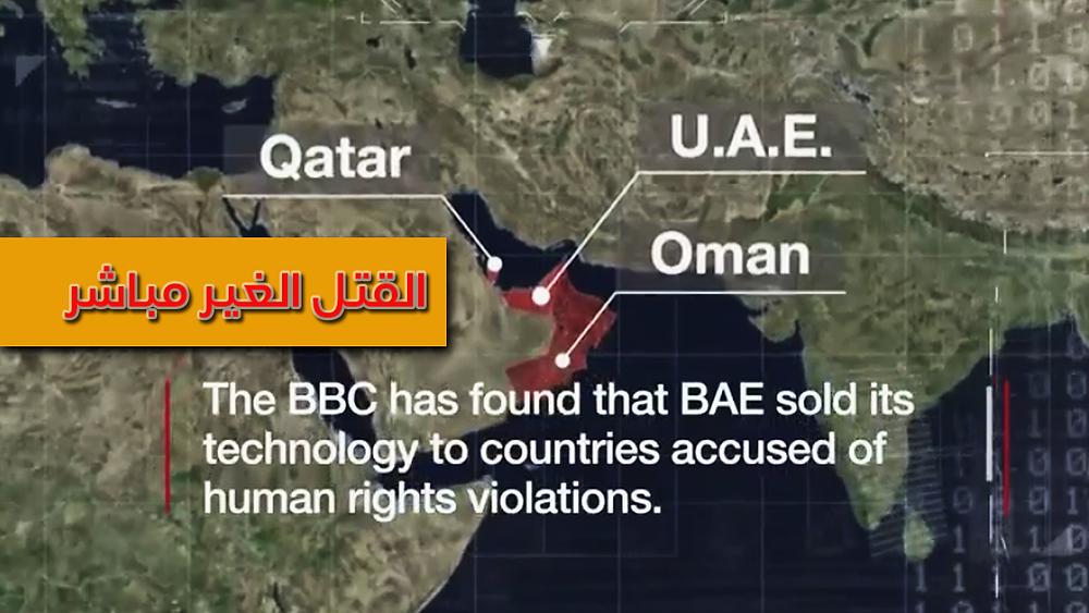 دول عربية تتجسس على مواطنيها