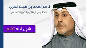 ناصر احمد بن غياث