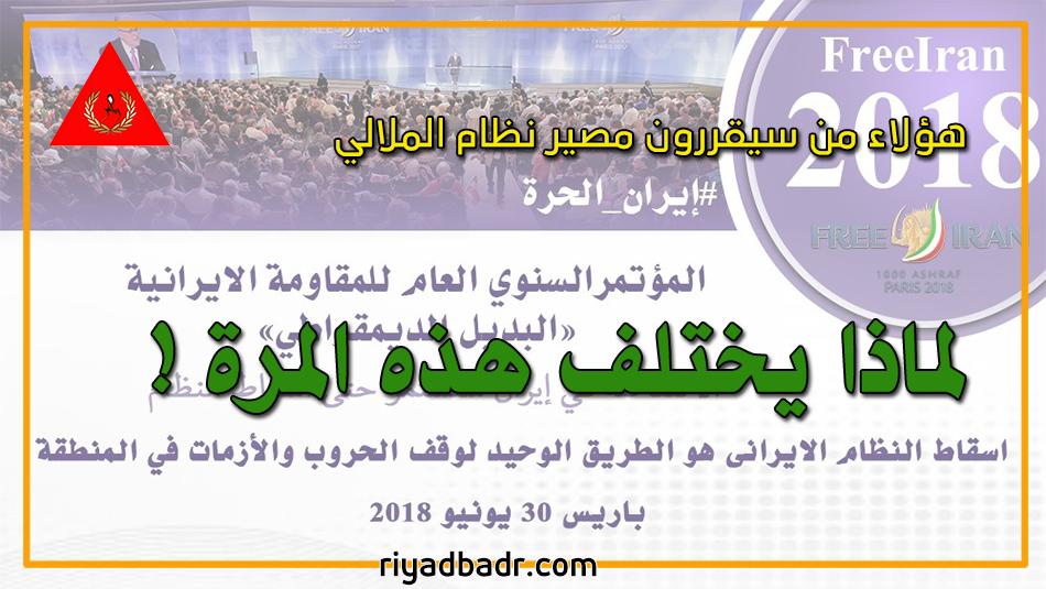 شعار المؤتمر السنوي العام للمقاومة الإيرانية