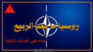 علم الناتو