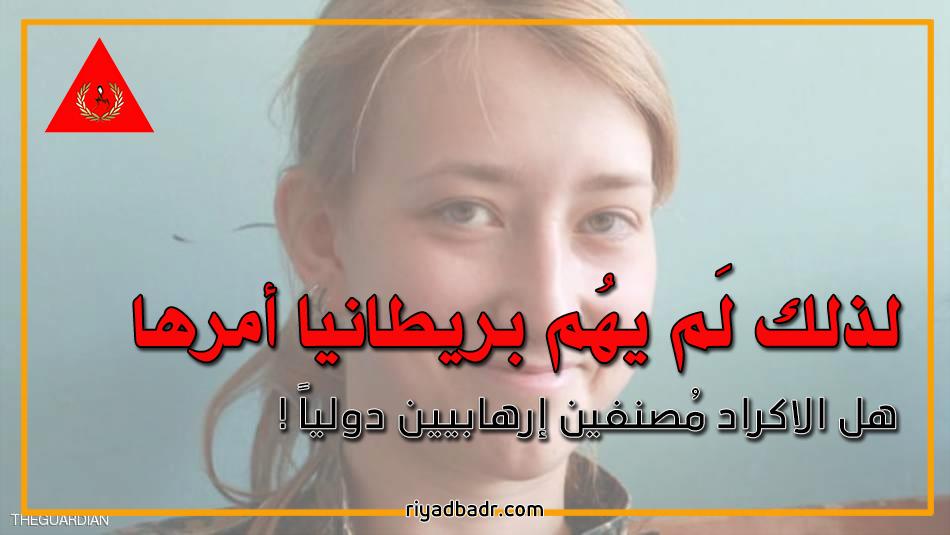 آنا كامبل البريطانية التي قتلت في عفرين على يد الجيش التركي