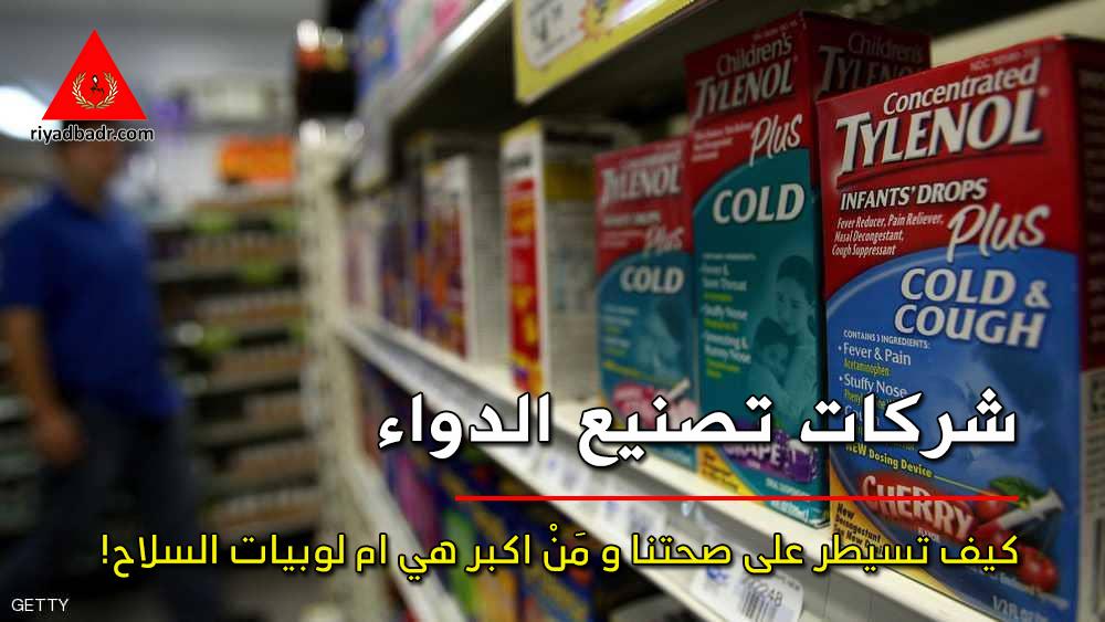 أدوية السعال والانفلونزا في السوق
