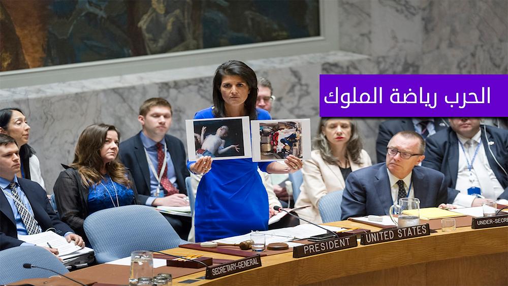 سفيرة أمريكا لدى الأمم المتحدة ترفع صور الاطفال المقتولين بالغاز